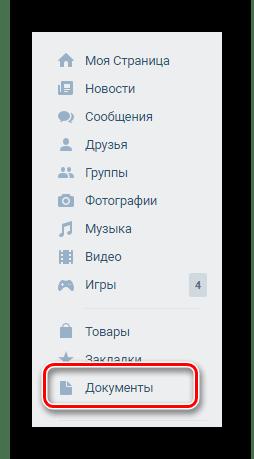 Переход в раздел документы через главное меню на сайте ВКонтакте