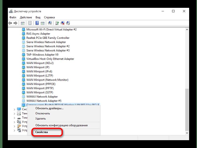 Переход в свойства сетевого драйвера в Windows 10