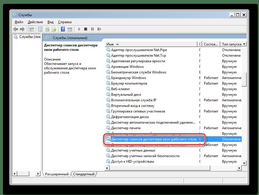 Переход в свойства службы Диспетчер сеансов диспетчера окон рабочего стола в Диспетчере служб в Windows 7
