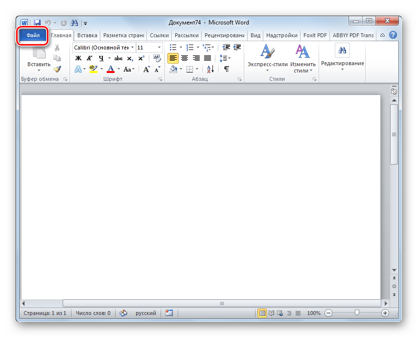 Переход во вкладку Файл в программе Microsoft Word