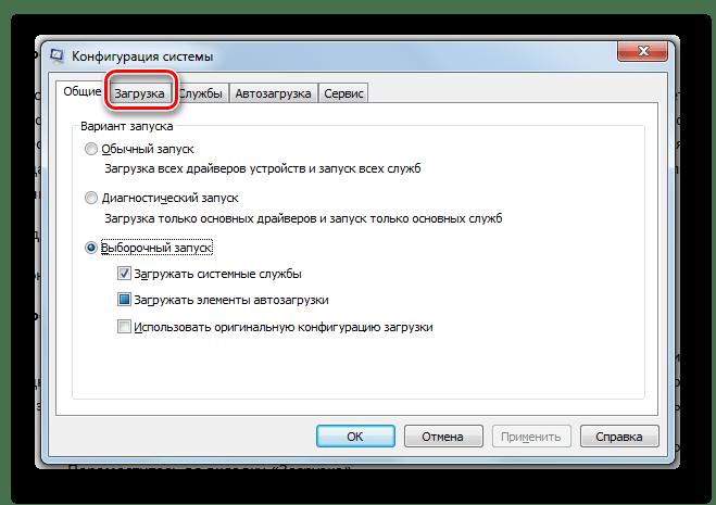 Переход во вкладку Загрузка в окне управления конфигурацией системы в Windows 7