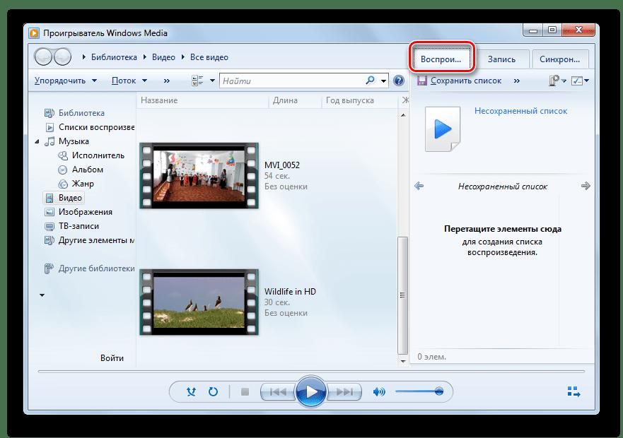 Переход во вкладку воспроизведение в проигрывателе Windows Media в Windows 7