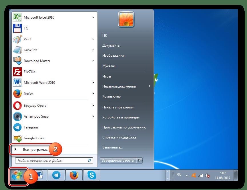 Переход во все программы через меню Пуск в ОС Windows 7