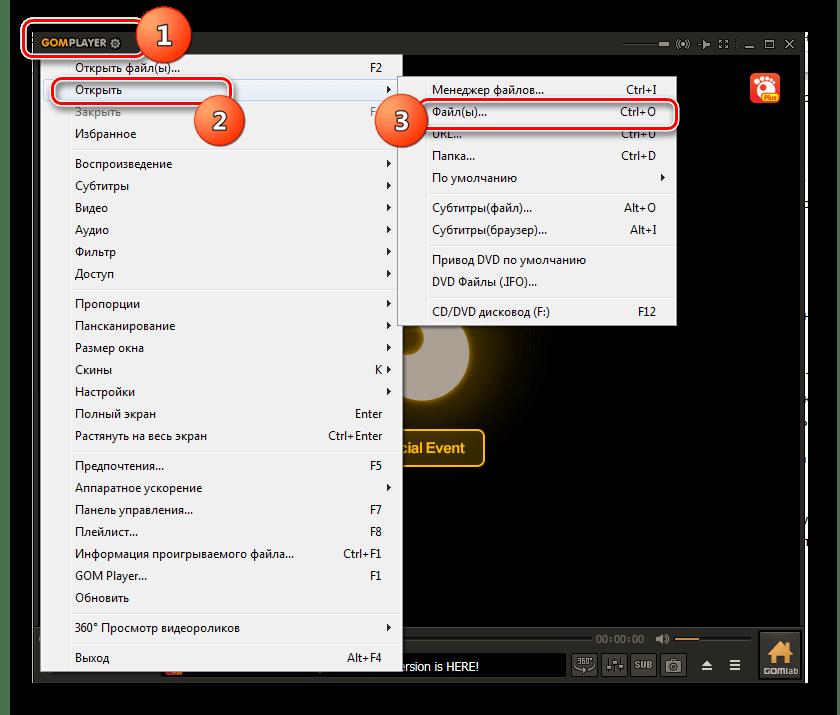 Перемещение в окно открытия файла через верхнее горизонтальное меню в программе GOM Player