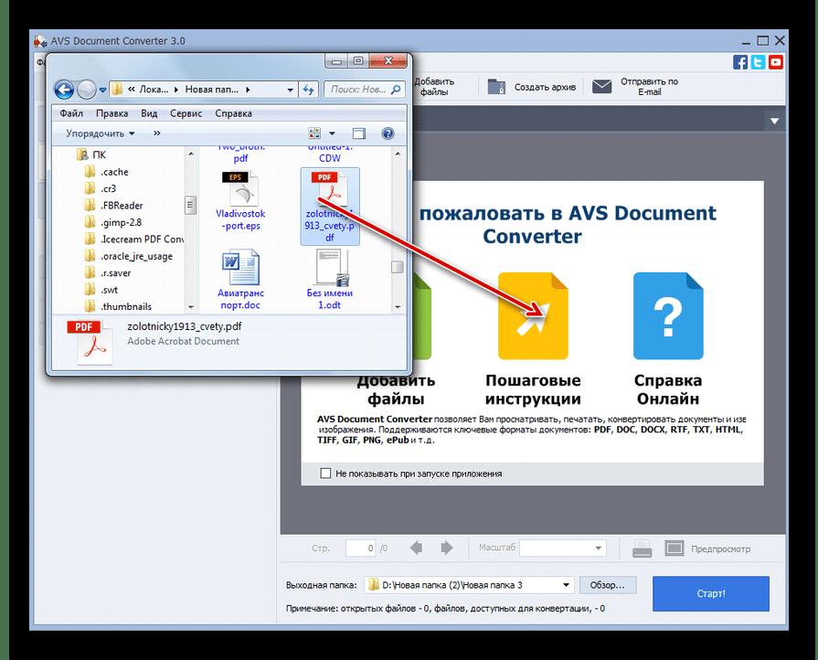 Перетаскивание файла в формате PDF из Проводника Windows в окно программы AVS Document Converter