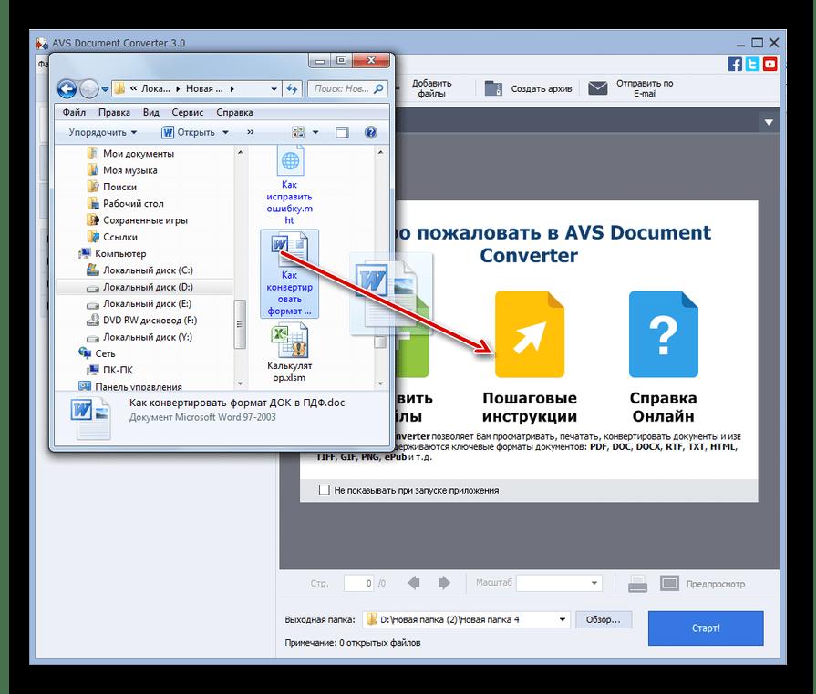 Перетягивание файла DOC из Проводника Windows в оболочку программы AVS Document Converter