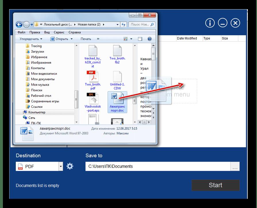 Перетягивание файла DOC из Проводника Windows в оболочку программы DocuFreezer
