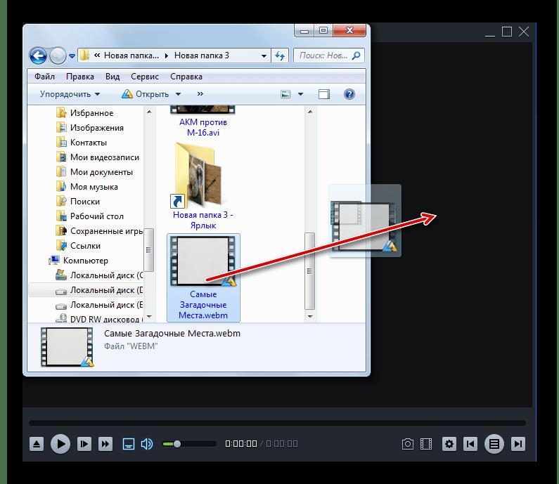 Перетягивание файла WEBM из Проводника Windows в окно программы Light Alloy