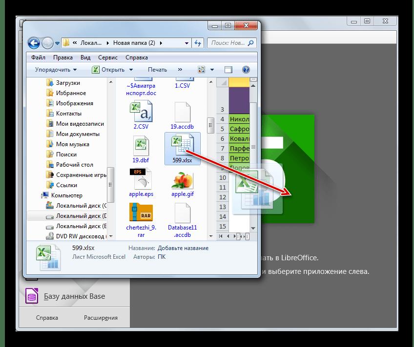 Перетягивание файла XLSX из Проводника Windows в окно программы LibreOffice