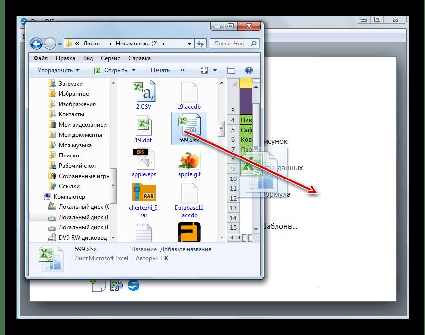 Перетягивание файла XLSX из Проводника Windows в окно программы OpenOffice
