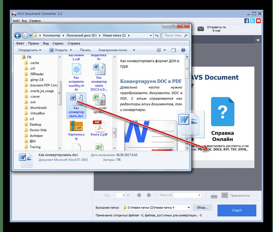 Перетягивание файла в формате DOCX из Проводника Windows в окно программы AVS Document Converter