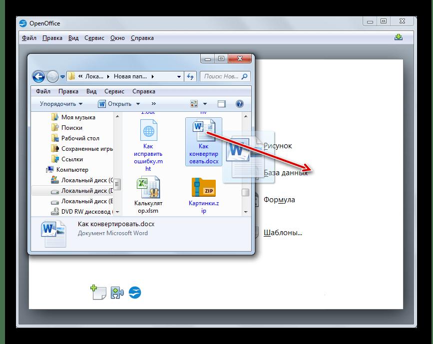 Перетягивание файла в формате DOCX из Проводника Windows в окно программы OpenOffice