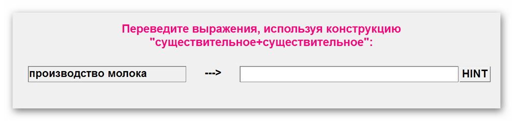 Перевод слов Sentence Exerciser