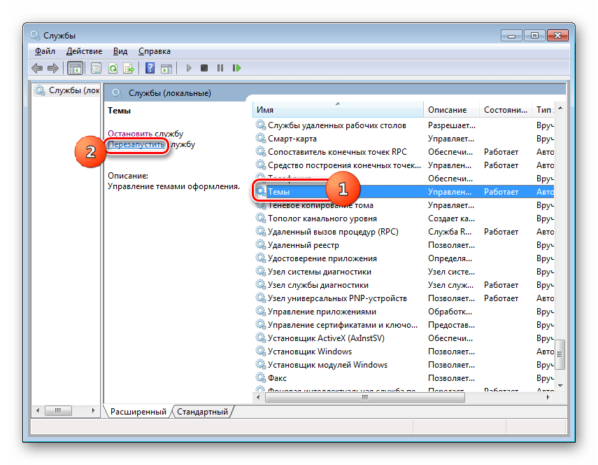 Перезапуск службы Темы в Диспетчере служб в Windows 7
