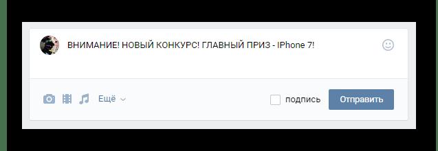 Первый шаг создания розыгрыша на главной странице сообщества на сайте ВКонтакте