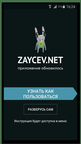 Первый запуск и инструкция Зайцев.нет