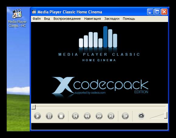 Плеер Media Player Home Classic Cinema В составе пакета кодеков для Windows XP