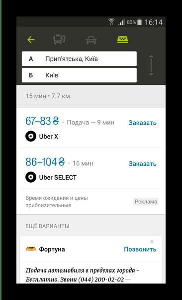 По маршруту на такси 2ГИС