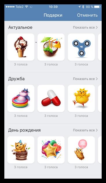 Подарки в ВКонтакте для iOS