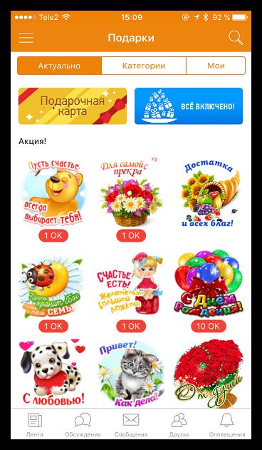 Подарки в приложении Одноклассники для iOS