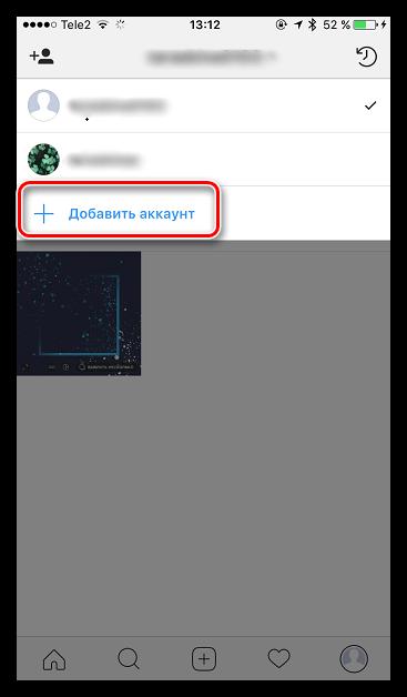 Подключение дополнительных аккаунтов в Instagram для iOS