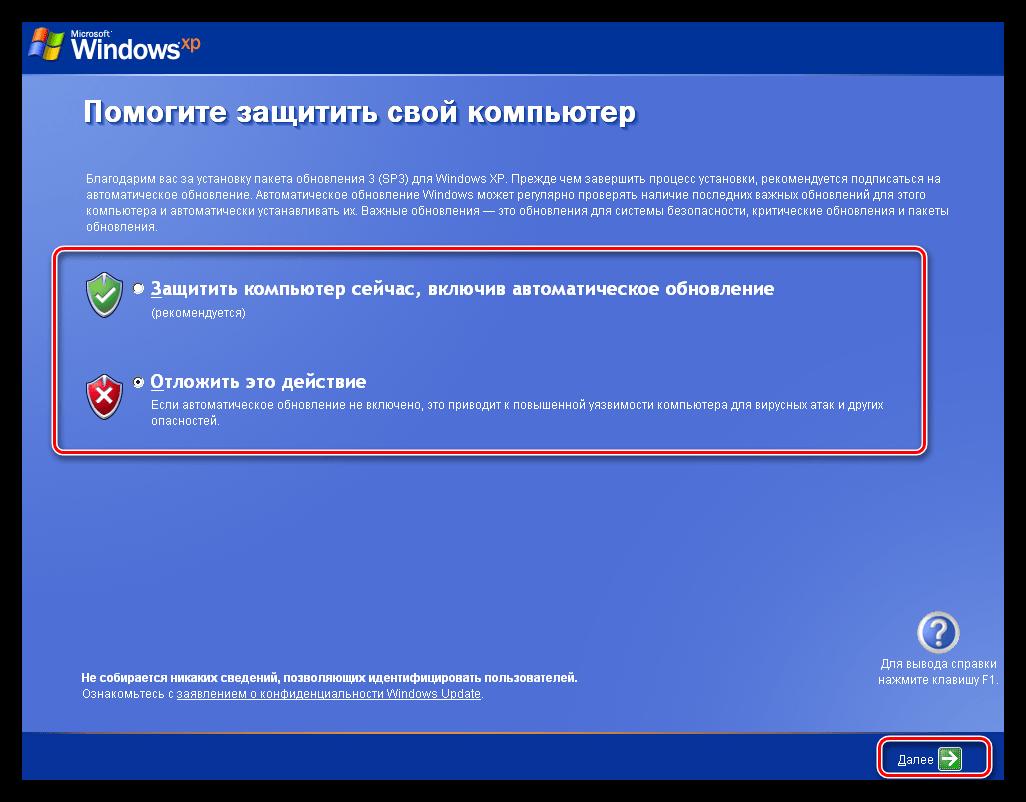 Подписка на автоматические обновления при загрузке Windows XP