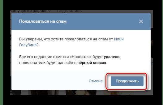 Подтверждение блокировки пользователя оценившего изображение в разделе фотографии на сайте ВКонтакте