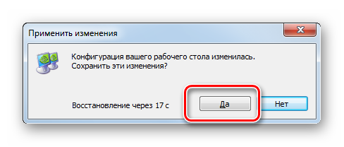 Подтверждение изменения кон фигурации разрешения экрана в Панели управления NVIDIA в Windows 7