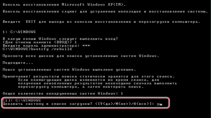 Подтверждение намерения внесения операционной системы в список загрузки при восстановлении файла BOOT INI в консоли восстановления операционной системы Windows XP