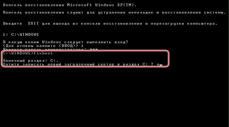 Подтверждение намерения записи нового загрузочного сектора в консоли восстановления операционной системы Windows XP