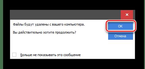 Подтверждение очистки в программе CCleaner в Windows 7