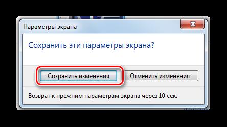 Подтверждение применения изменения разрешения в окне настройки разрешения экрана в Windows 7