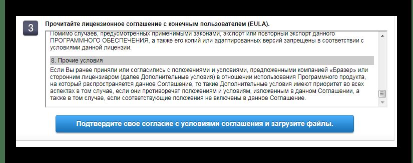 Подтверждение соглашения HL-2132R