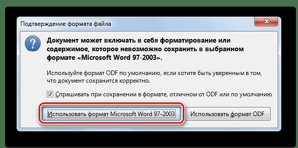 Подтверждение сохранения файла в формате DOC в программе LibreOffice Writer