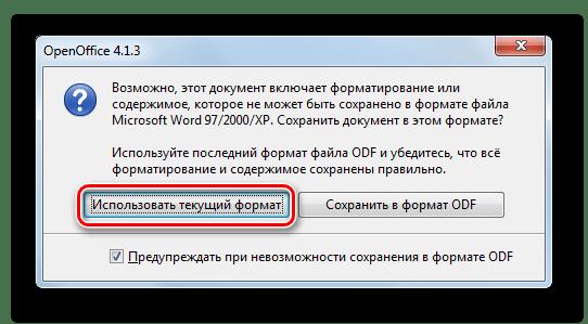 Подтверждение сохранения файла в формате DOC в программе OpenOffice Writer