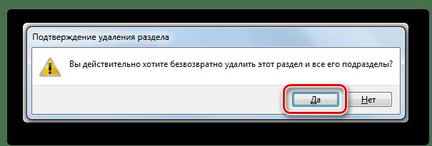 Подтверждение удаление подраздела Explorer.exe в диалоговом окне в Windows 7
