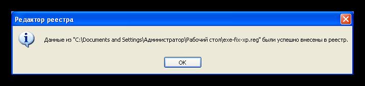 Подтверждение успешного внесения данных в реестр Windows XP