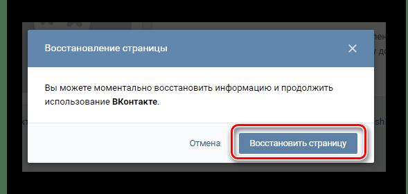 Подтверждение восстановления страницы через диалоговое окно на удаленной странице на сайте ВКонтакте