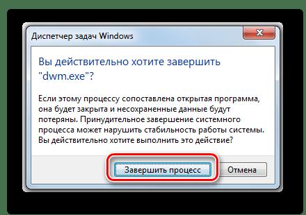 Подтверждение завершения процесса DWM.EXE в диалоговом окне