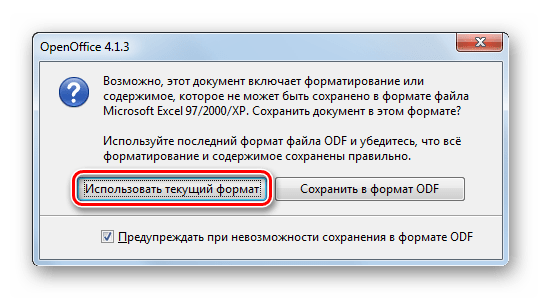 Подтверждение сохранения таблицы в формате XLS в программе OpenOffice Calc