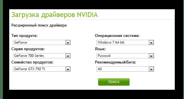 Поиск драйвера для видеокарты Nvidia