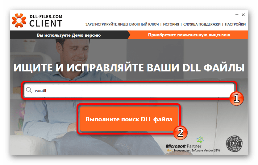 Поиск файла eax.dll DLL-Files.com Client