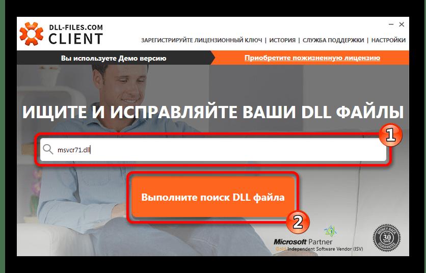 Поиск файла msvcr71.dll DLL-Files.com Client