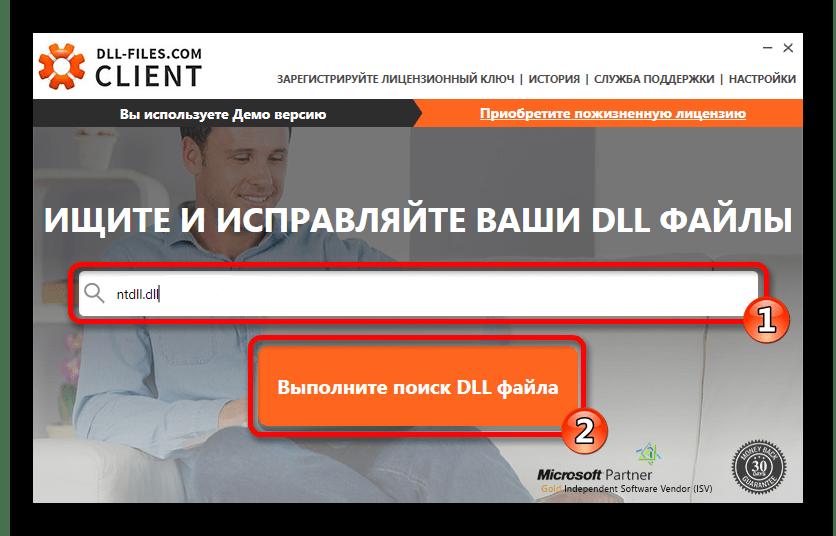 Поиск файла ntdll.dll DLL-Files.com Client