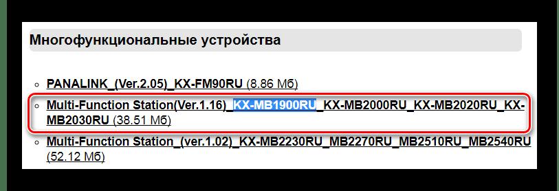 Поиск модели мультифункционального устройства KX-MB1900