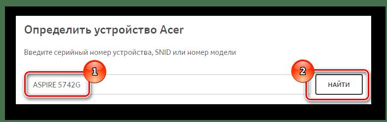 Поиск необходимой страницы модели ноутбука Acer ASPIRE 5742G
