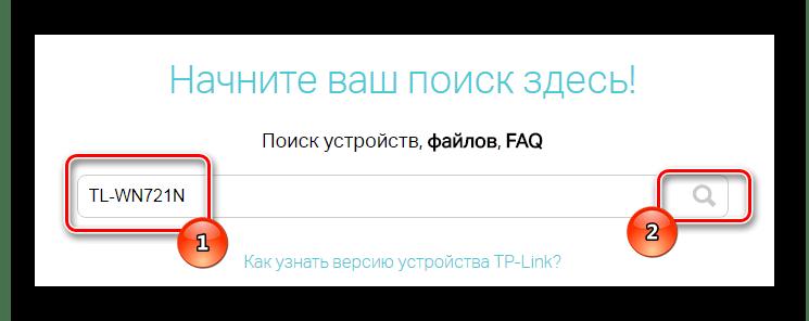 Поиск нужной модели устройства TP-Link TL-WN721N_002