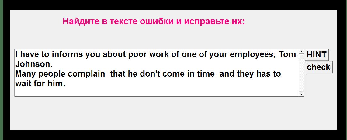 Поиск ошибок в тексте Sentence Exerciser