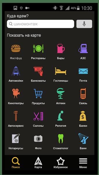 Поиск по иконкам Яндекс