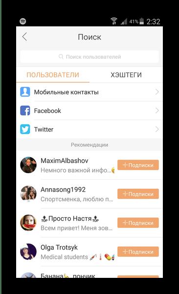 Поиск пользователя Kwai